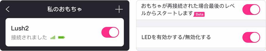 あなたはLovense Remoteアプリで第二世代のLushのアンテナのLEDライトを点けたり消したりすることができます。