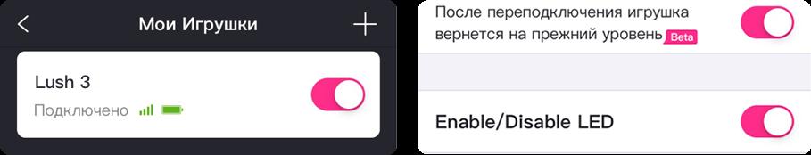 Вы можете включать/выключать световой LED индикатор на антенне Lush II Поколения с помощью приложения Lovense Remote.