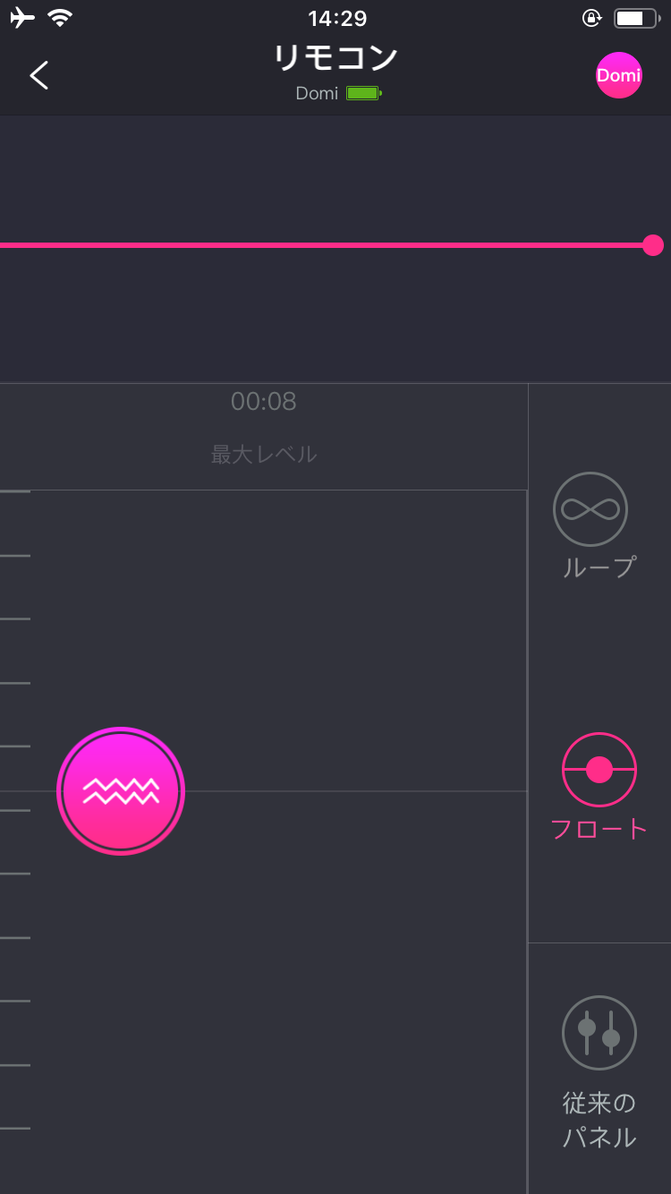 Lovense Remoteのアプリのスクリーンショット:タップアンドスライドコントロール