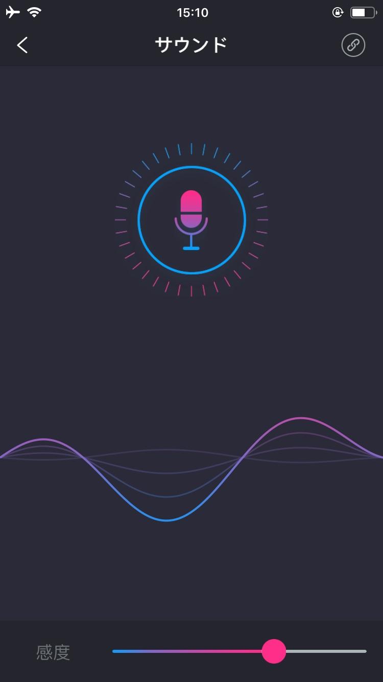 Lovense Remoteのアプリのスクリーンショット:サウンドアクティベーション